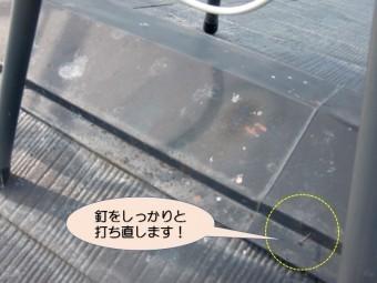 岸和田市天神山町の棟板金の釘
