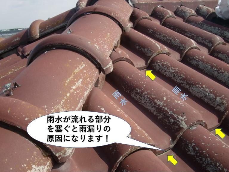 熊取町の事例で雨水が流れる部分を塞ぐと雨漏りの原因になります
