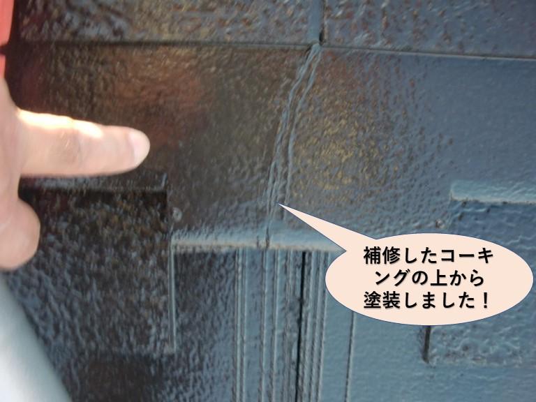 岸和田市の補修したコーキングの上から塗装しました