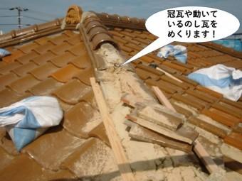 熊取町の冠瓦や動いているのし瓦をめくります