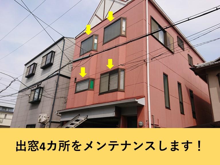 泉佐野市の出窓4カ所をメンテナンスします