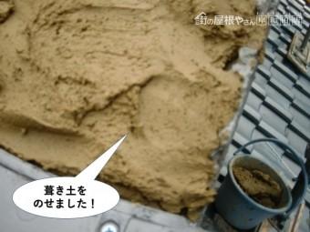 岸和田市のケラバに葺き土を載せました