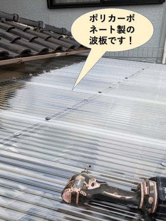 貝塚市で使用するのはポリカーボネート製の波板