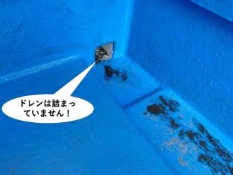 熊取町のドレンは詰まっていません