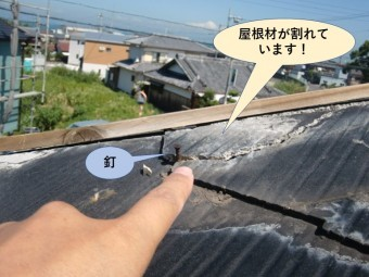 高石市の屋根材が割れています