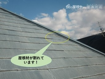 貝塚市の屋根材が割れています
