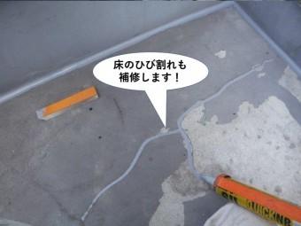 岸和田市の床のひび割れも補修します