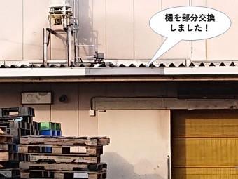 和泉市の工場の樋を部分交換しました