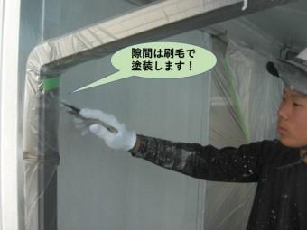 岸和田市の塗装工事で隙間は刷毛で塗装します