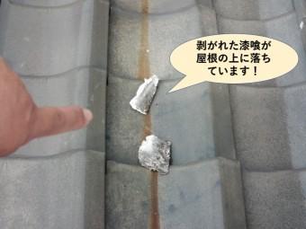 岸和田市の剥がれた漆喰が屋根の上に落ちています