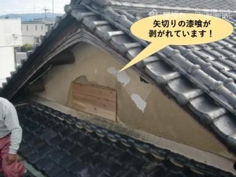岸和田市の矢切りの漆喰が剥がれています