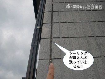 泉大津市の外壁のシーリングがほとんど残っていません