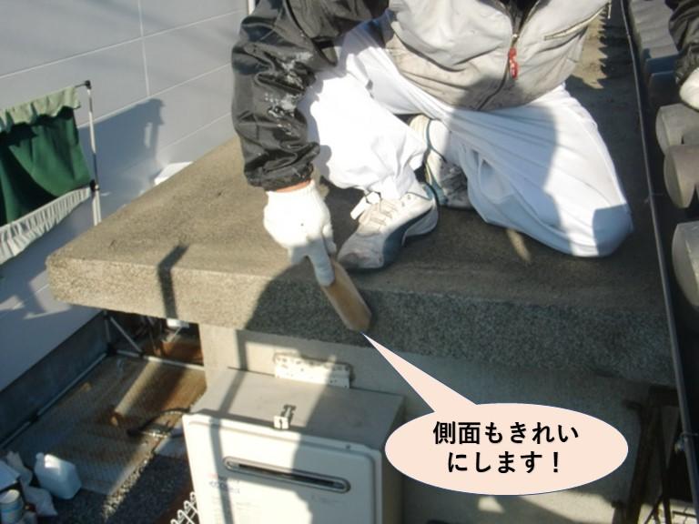 岸和田市の陸屋根の側面もきれいにします!