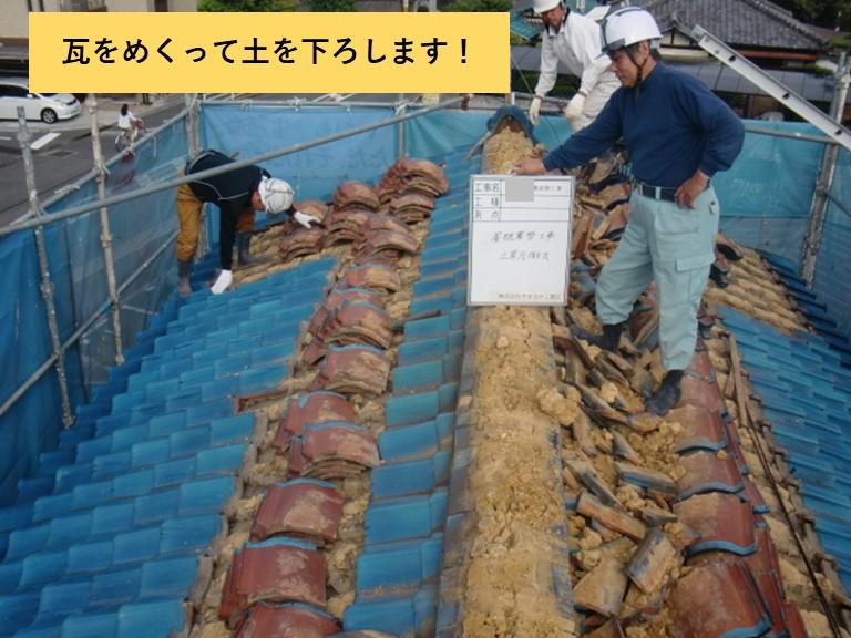 忠岡町の屋根の瓦をめくって土を下ろします