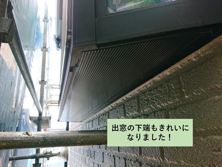 熊取町の出窓の下端もきれいになりました
