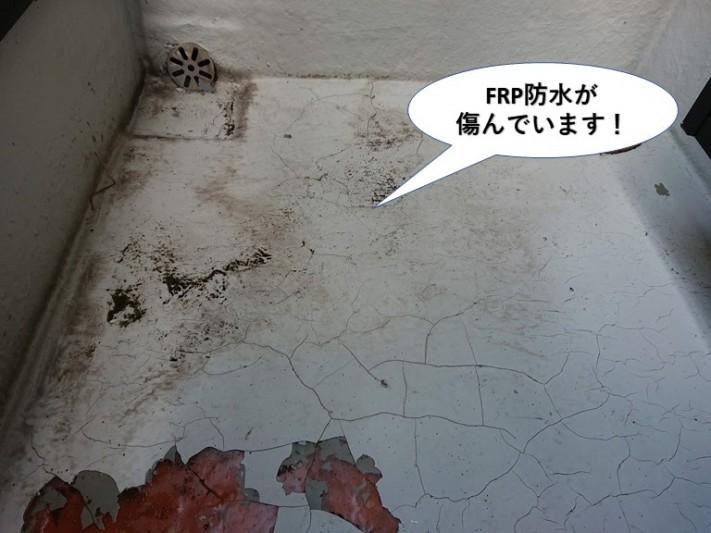 泉佐野市のベランダのFRP防水が傷んでいます