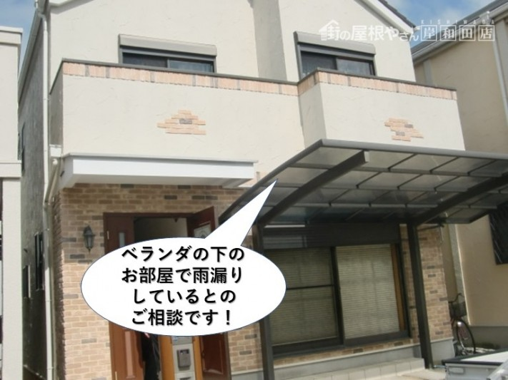 岸和田市のベランダの下のお部屋で雨漏り発生