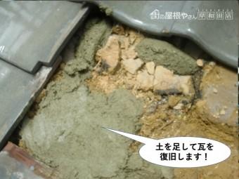 泉佐野市の下屋に土を足して下屋の瓦を復旧します