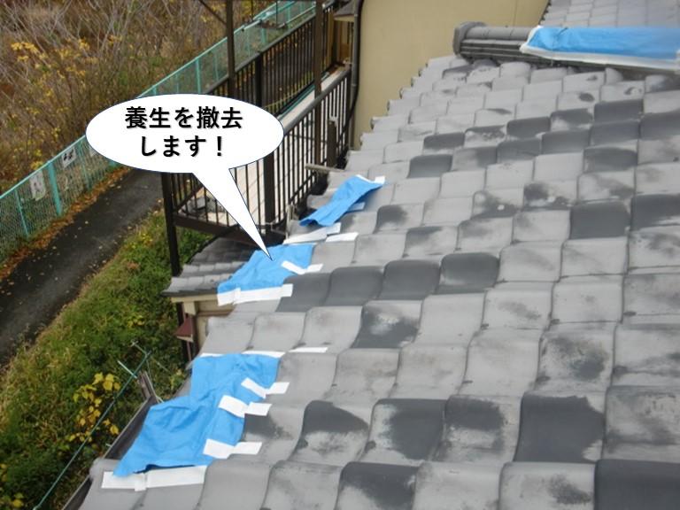 岸和田市の屋根の養生を撤去します