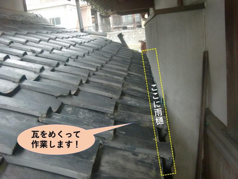 岸和田市の雨樋交換工事