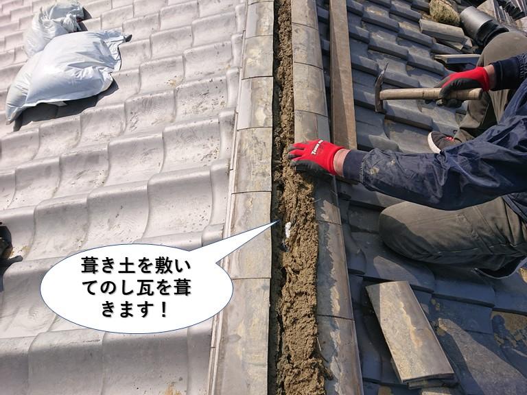 貝塚市の棟に葺き土を敷いてのし瓦を葺きます