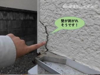 岸和田市のモルタルの壁が剥がれ落ちそうです