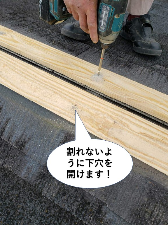 貝塚市の貫板が割れないように下穴を開けます