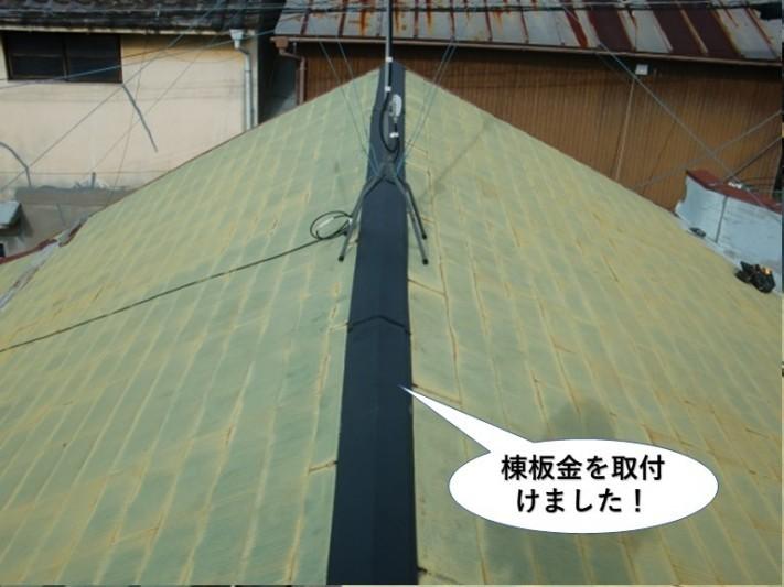 熊取町で棟板金を取付けました