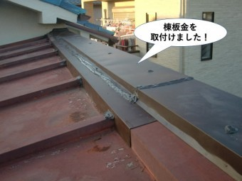泉大津市の棟に棟板金を取付けました