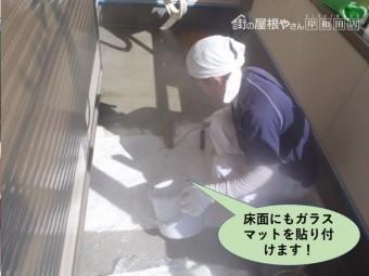 貝塚市のベランダの床面にもガラスマットを貼り付けます