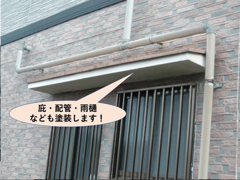 岸和田市の庇・配管・雨樋なども塗装します!