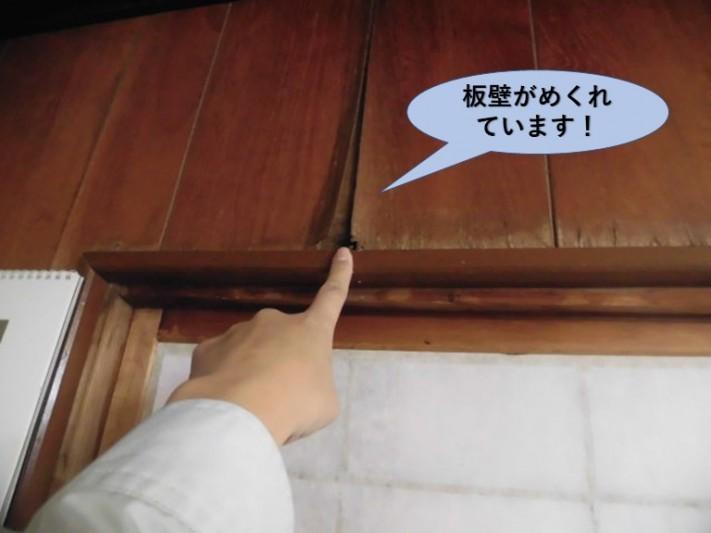岸和田市の増築部の板壁がめくれています!
