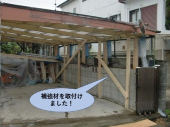 阪南市のカーポートに補強材取り付け