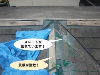 泉大津市のスレートが割れて貫板が飛散