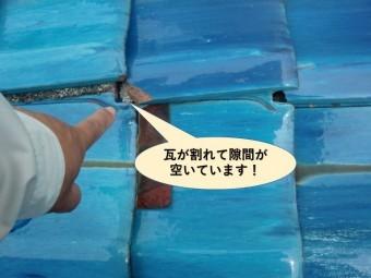 岸和田市の瓦が割れて隙間が空いています