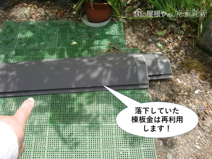 岸和田市の落下していた棟板金は再利用します