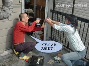 堺市中区のドアノブ入替