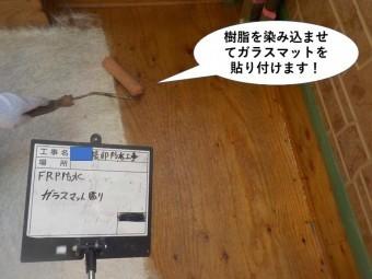 和泉市のベランダに樹脂を染み込ませてガラスマットを貼ります
