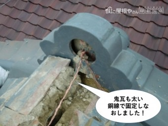 熊取町の鬼瓦も太い銅線で固定しなおし