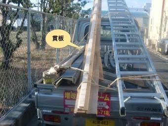 岸和田市の貫板などの資材