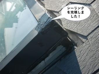 和泉市の天窓のコーナーにシーリングを充填しました