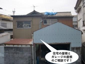 泉佐野市の住宅の屋根とガレージの屋根のご相談
