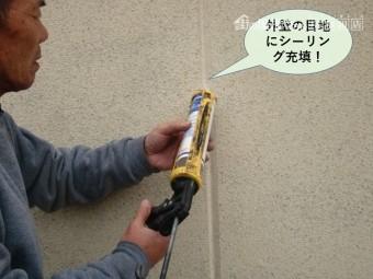 和泉市の外壁の目地にシーリング充填