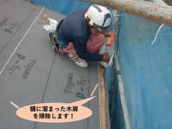 岸和田市の樋に溜まった木屑を取り除きます