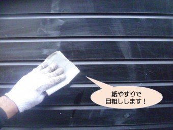 岸和田市紙屋町の門扉をやすりでこすります!