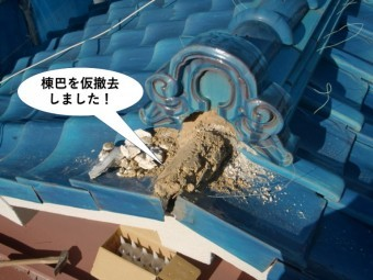 泉大津市の棟巴を仮撤去