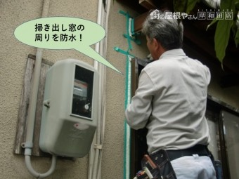 岸和田市の掃き出し窓の周りを防水