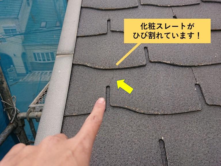 熊取町の化粧スレートがひび割れています