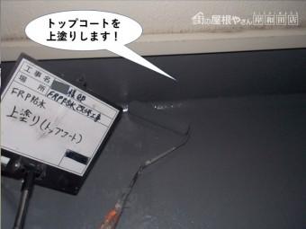 岸和田市のベランダにトップコートを上塗り