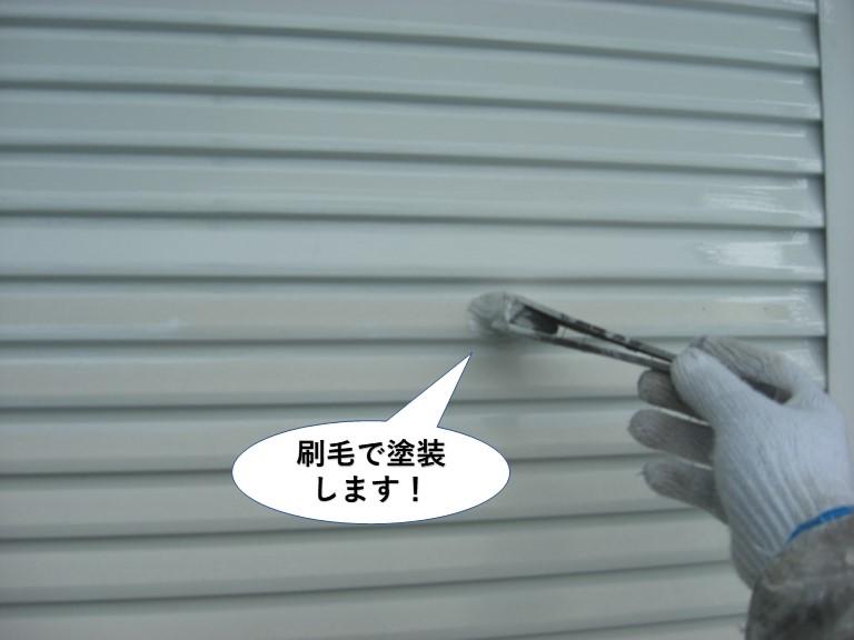 熊取町の雨戸を刷毛で塗装します